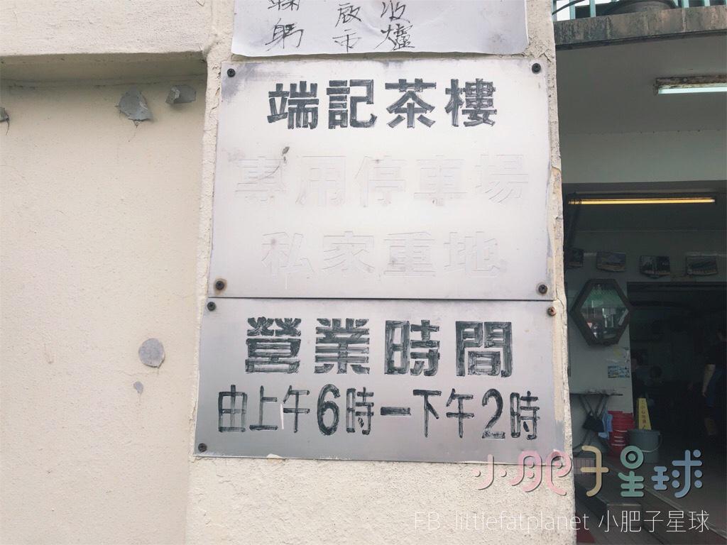 荃灣川龍村隱世山腰傳統茶樓 登大帽山|親子好去處