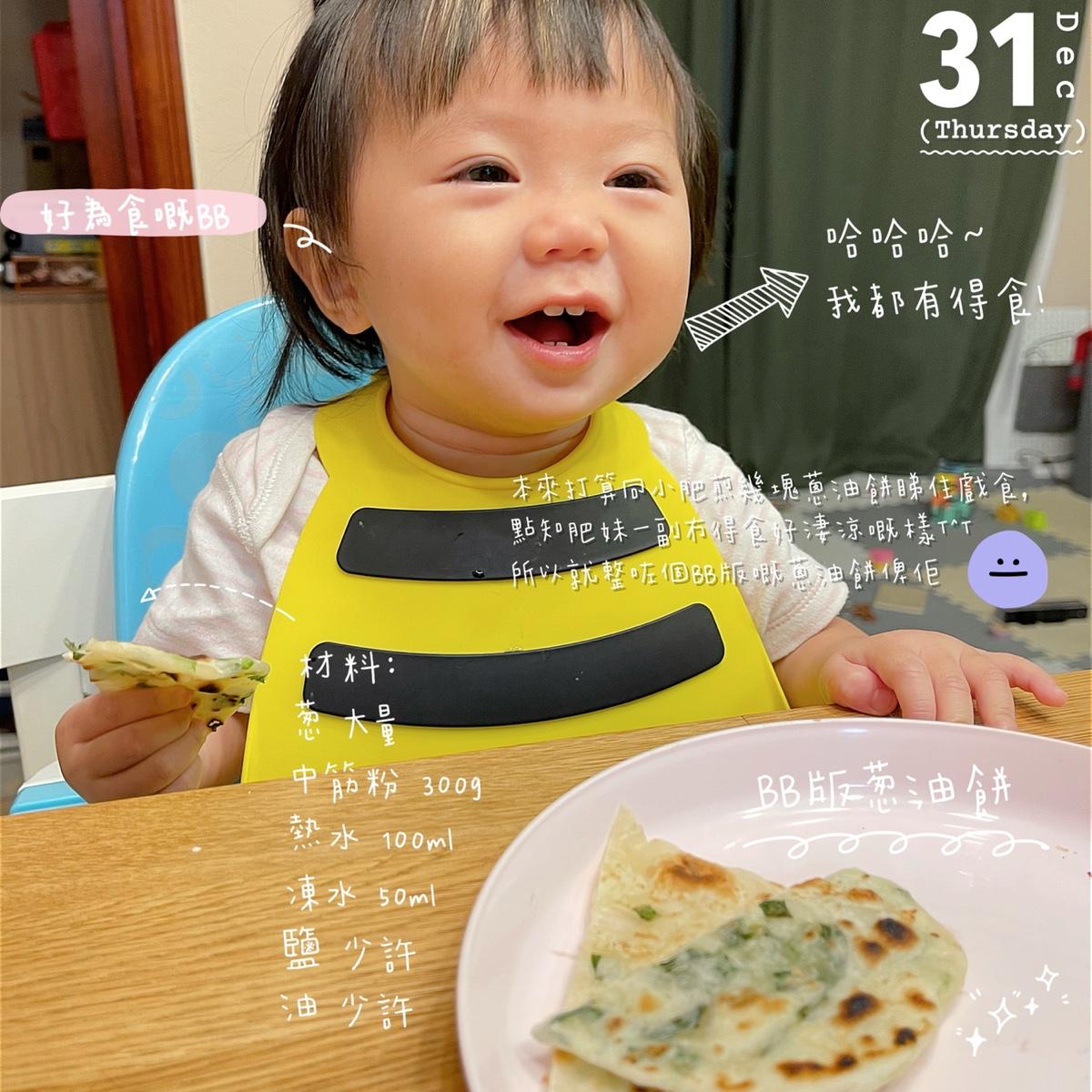 【幼兒食譜】BB版葱油餅