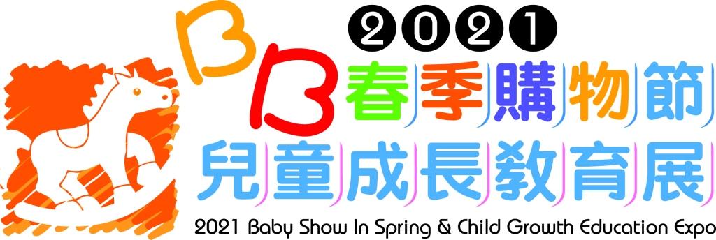【荷花BB展】產品低至3折!